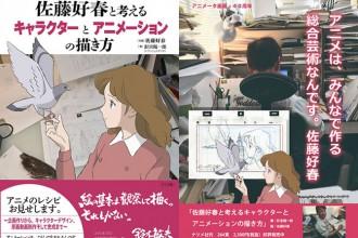 佐藤好春と考えるキャラクターとアニメーションの描き方展