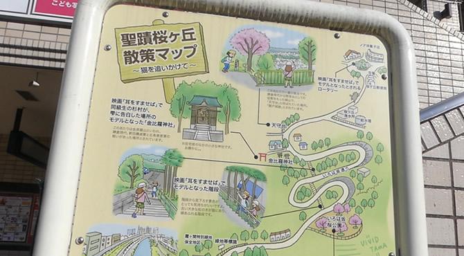 耳をすませば 聖蹟桜ヶ丘 モデル地