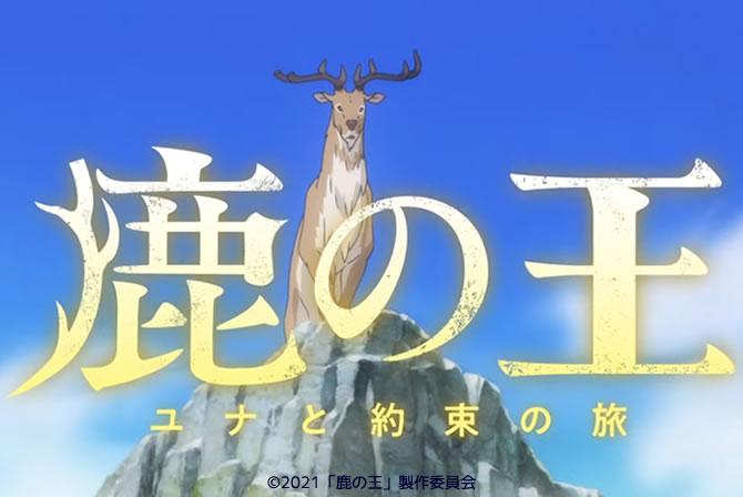 鹿の王 ユナと約束の旅