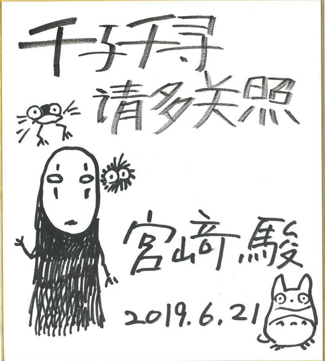 千と千尋の神隠し 中国版 メッセージ