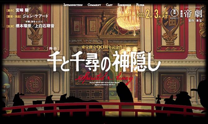 舞台『千と千尋の神隠し』
