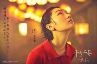 千と千尋の神隠し 中国版 キャスト
