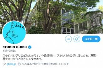 スタジオジブリ公式Twitter