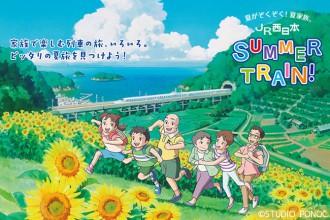 JR西日本 SUMMER TRAIN!