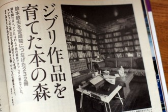 鈴木敏夫書店 ジブリ作品を育てた本の森