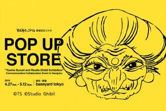 「鈴木敏夫とジブリ展」 POP UP STORE ベースヤード トーキョー