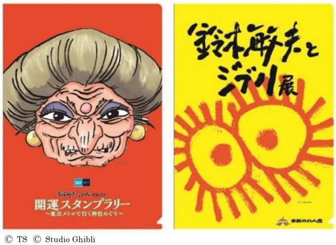 鈴木敏夫とジブリ展 スタンプラリー