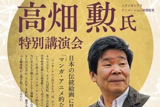 高畑勲 講演会 日本の伝統絵画に見る「マンガ・アニメ的なるもの」