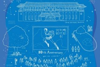 『時をかける少女』10th Anniversary