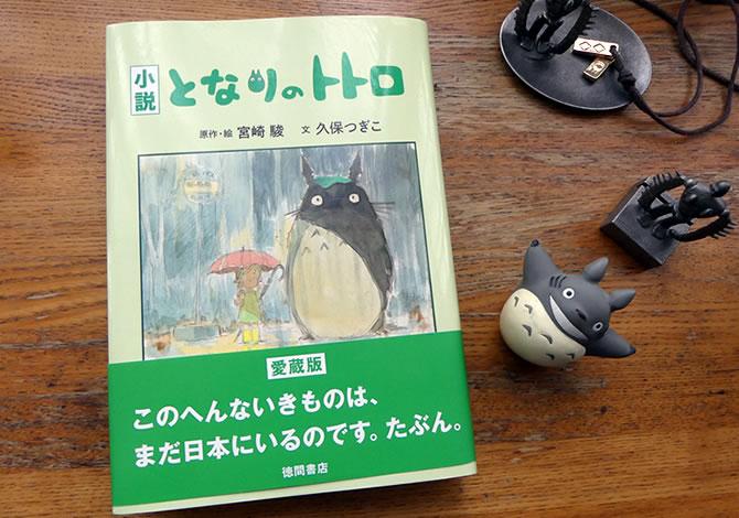 小説『となりのトトロ』