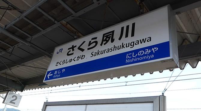 ジブリ旅 さくら夙川