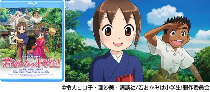 『若おかみは小学生!』Blu-ray&DVD