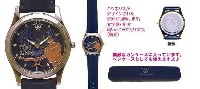 天空の城ラピュタ 回転腕時計