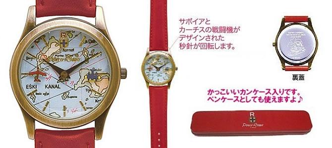 紅の豚 回転腕時計