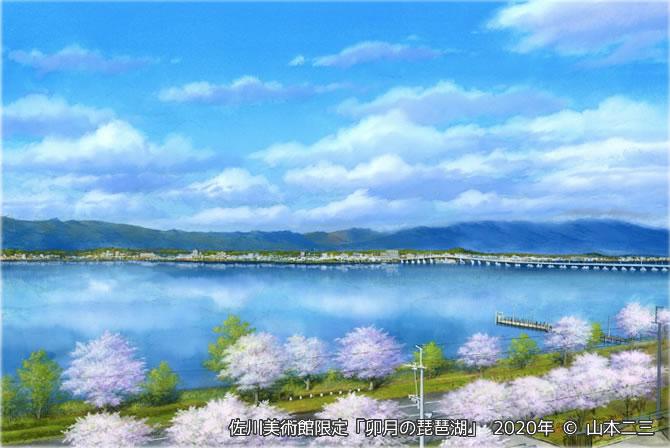 山本二三「卯月の琵琶湖」