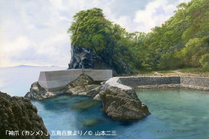 山本二三 五島百景