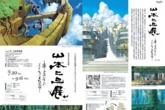 山本二三展 ~長崎・五島が生んだにアニメーション美術監督~