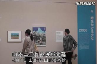 日本のアニメーション美術の創造者 山本二三展