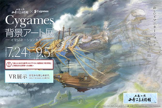 山本二三美術館×Cygames