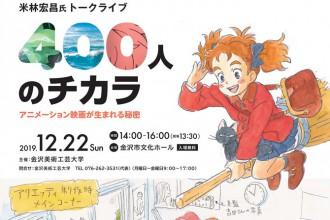 米林宏昌氏トークライブ 400人のチカラ アニメーション映画が生まれる秘密